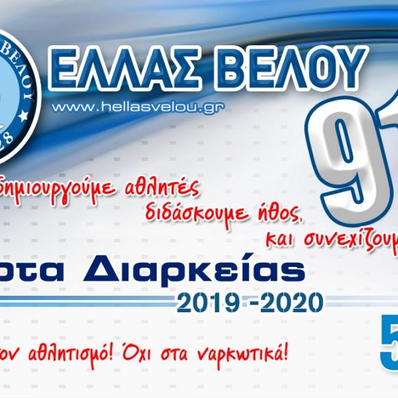 ΚΑΡΤΑ ΔΙΑΡΚΕΙΑΣ 2019-2020